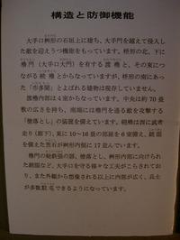 Osayan_osakajou_tamonyagura_senk_11